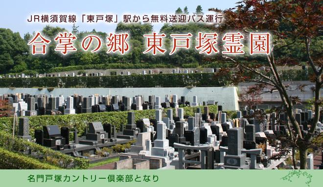 横浜山の手の豊かな緑に囲まれた心やすまる霊園