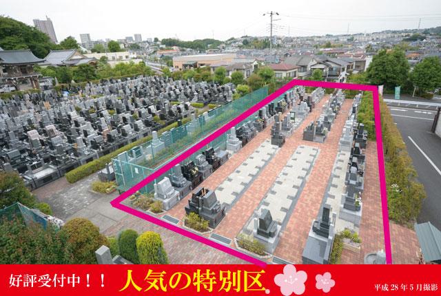 町田 霊園