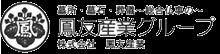 墓所・墓石・葬儀~総合仏事の~ 鳳友産業グループ 株式会社 鳳友産業