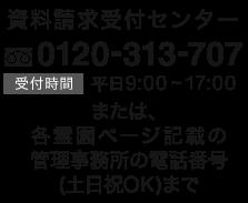0120-313-707 受付時間 平日9:00~17:00