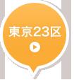 東京都23区の霊園