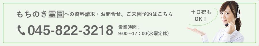 もちのき霊園への資料請求・お問合せ、ご来園予約はこちら 045-822-3218  営業時間: 9:00~17:00(水曜定休)