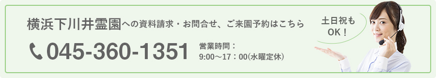 横浜下川井霊園への資料請求・お問合せ、ご来園予約はこちら 045-360-1351  営業時間: 9:00~17:00(水曜定休)