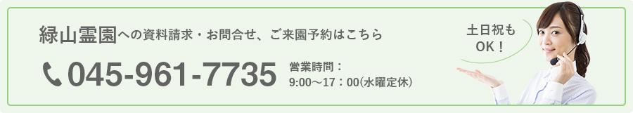 緑山霊園への資料請求・お問合せ、ご来園予約はこちら 045-961-7735 営業時間: 9:00~17:00(水曜定休)