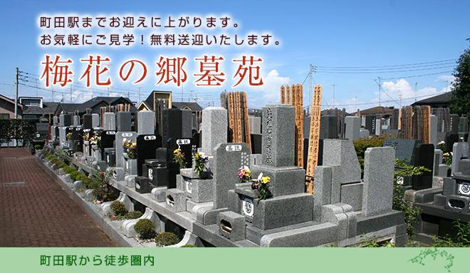 町田駅徒歩圏内の梅の香漂う聖霊の郷
