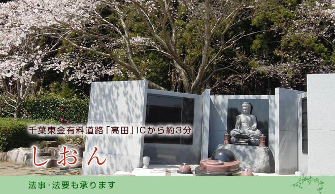 千葉東金有料道路「高田」ICから約3分「しおん」法事法要も承ります。