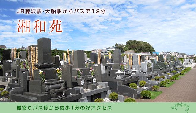 豊かな緑と藤沢の風に心洗われる、風情あふれる墓苑