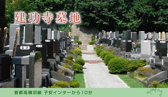 1560年開山。横浜鶴見の地に2500坪の境内を有する名刹。歴史と緑に包まれる安心の墓地。