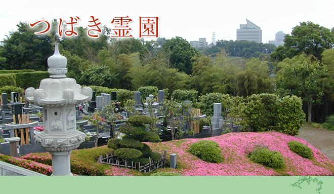 四季折々の風情豊かな、情緒あふれる墓苑。横浜駅からJR利用で10分。東戸塚駅から徒歩9分。