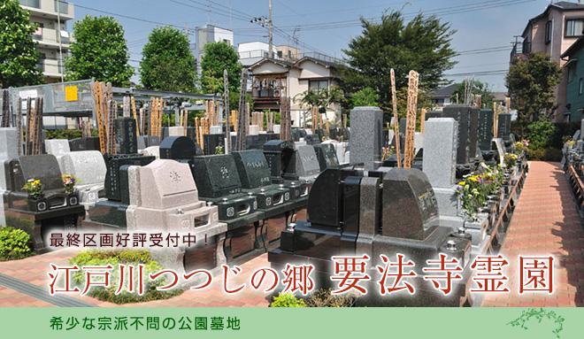江戸川区、篠崎公園傍 待望の公園墓地新規開園