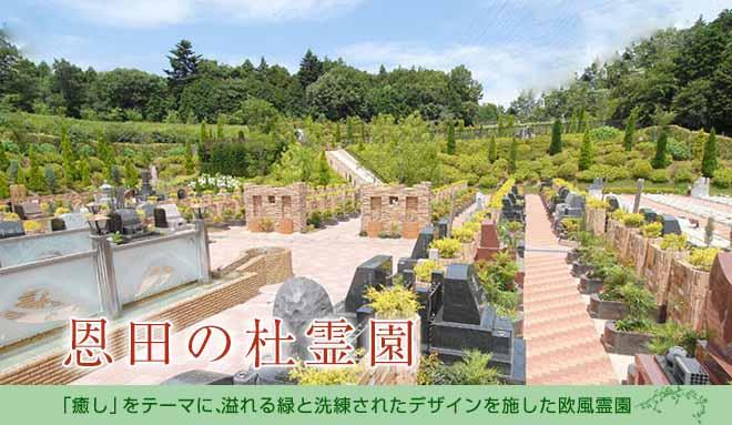 「癒し」をテーマに、溢れる緑と洗練されたデザインを施した欧風霊園