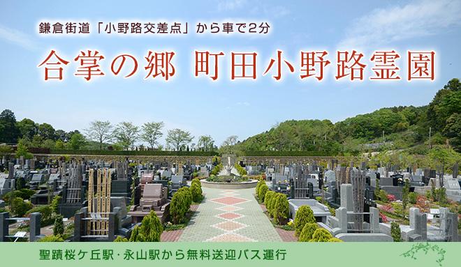 多摩丘陵に広がる風格ある佇まい。 ワンランク上の高級大型公園墓地。