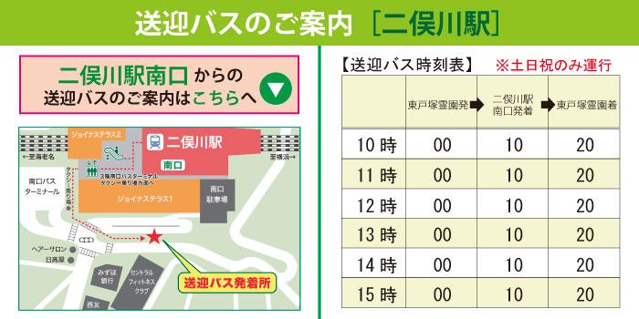 二俣川駅送迎バス