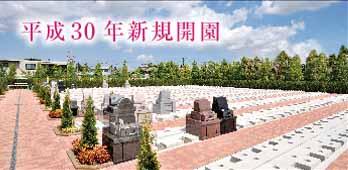 合掌の杜 横浜下川井霊園の画像