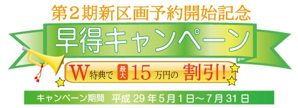 kikuna_cp_banner201705
