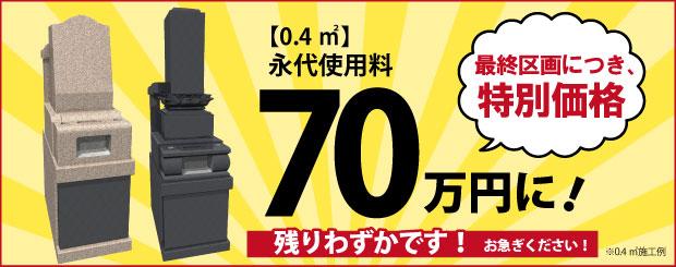 本法寺特別価格キャンペーン