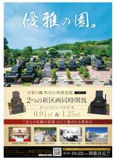 町田小野路霊園最新チラシ