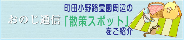 おのじ通信vol_44