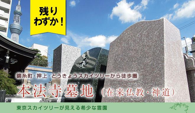 東京スカイツリーのお膝元、墨田区横川に宗旨宗派不問の霊園誕生