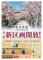 菊名墓地最新チラシ