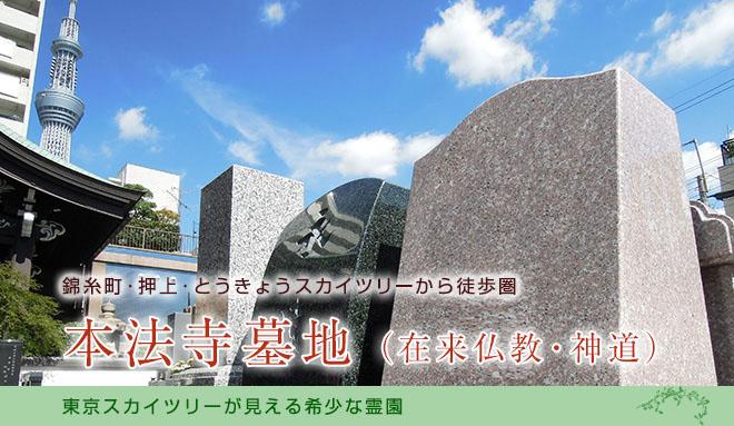 東京スカイツリーを望む明るい霊園。東京都墨田区の宗旨宗派不問の墓地。