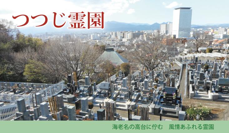 発展めざましい神奈川県海老名市のたかだいにある墓地。