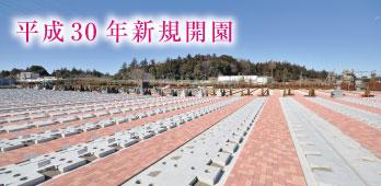 合掌の杜 横浜下川井霊園