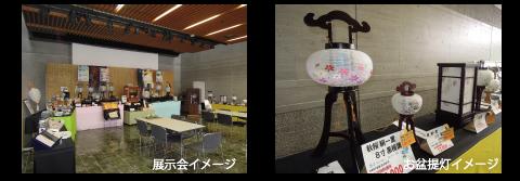 町田小野路霊園お盆展示会の様子