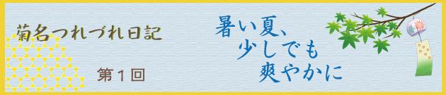 菊名墓地つれづれ日記第2回
