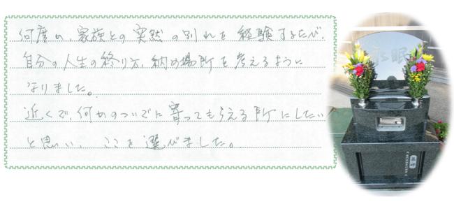 菊名墓地へのお客様コメント01