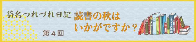 菊名つれづれ日記第4回