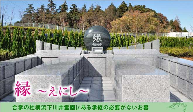 横浜市旭区に誕生した承継を必要としないお墓。