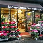 横浜市鶴見駅前の生花店
