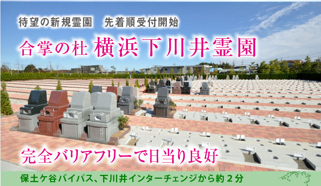 ついにグランドオープン。完全バリアフリーの本格的ガーデニング霊園が横浜市旭区に誕生いたしました。