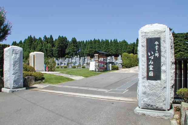 いづみ霊園03