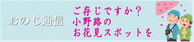 町田小野路霊園おのじ通信第55号