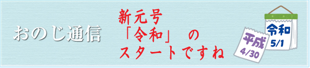 町田小野路霊園おのじ通信第56号