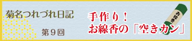 菊名つれづれ日記第8回