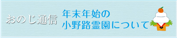 町田小野路霊園おのじ通信第59号
