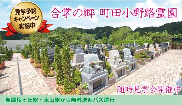 多摩丘陵の自然と調和した美しい環境。町田・多摩を代表する大型霊園。葬儀・墓地・法要をサポートする安心の総合力。