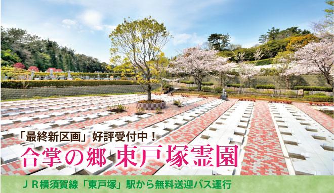 戸塚カントリー倶楽部に隣接する横浜を代表する大型霊園。豊かな緑に囲まれた静寂な環境。東戸塚駅から無料送迎バスあり。