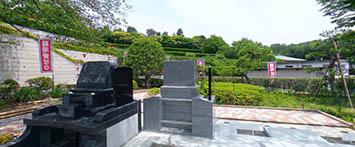 東戸塚霊園 墓所紹介