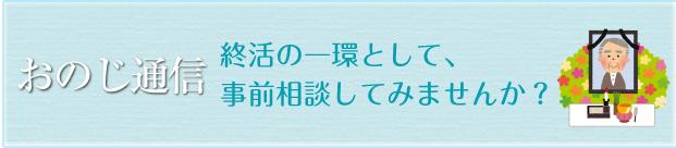 町田小野路霊園おのじ通信第60号