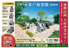 東戸塚霊園のチラシ(電子ブック)へ