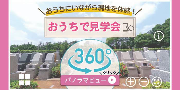 360バナー