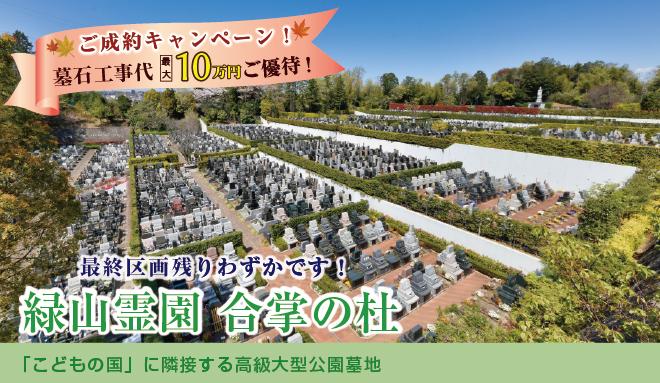 横浜「こどもの国」に隣接する陽光溢れるやすらぎの霊園。充実した施設と管理体制で安心 緑地付ゆとり墓地が好評受付中!